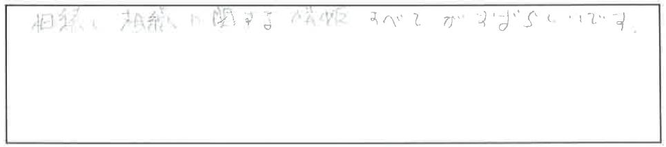 吉澤塾 半年コースの参加者の声画像98