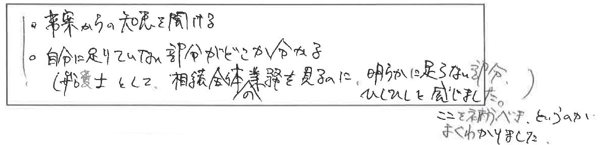 吉澤塾 半年コースの参加者の声画像97