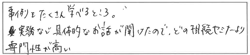 吉澤塾 半年コースの参加者の声画像96