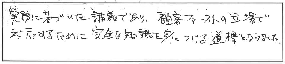 吉澤塾 半年コースの参加者の声画像95