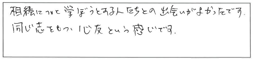 吉澤塾 半年コースの参加者の声画像94