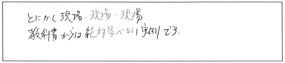 吉澤塾 半年コースの参加者の声画像93