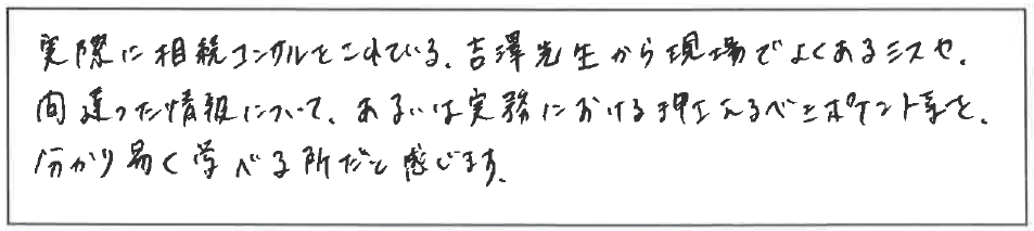 吉澤塾 半年コースの参加者の声画像103