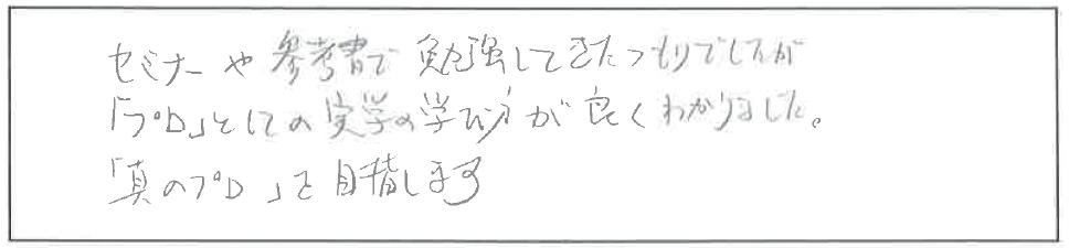 吉澤塾 半年コースの参加者の声画像92