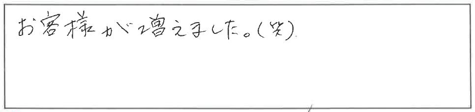 吉澤塾 半年コースの参加者の声画像90