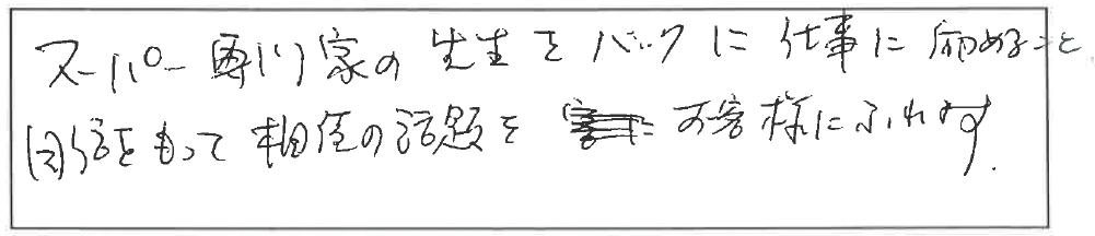 吉澤塾 半年コースの参加者の声画像89
