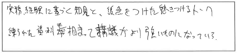 吉澤塾 半年コースの参加者の声画像87