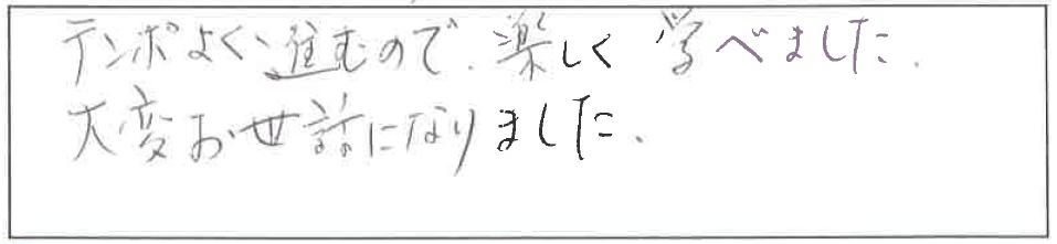 吉澤塾 半年コースの参加者の声画像102