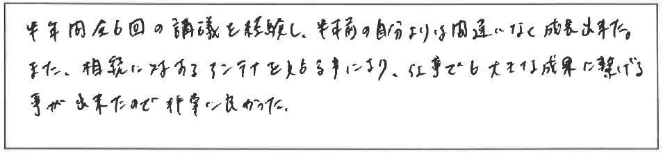 吉澤塾 半年コースの参加者の声画像101