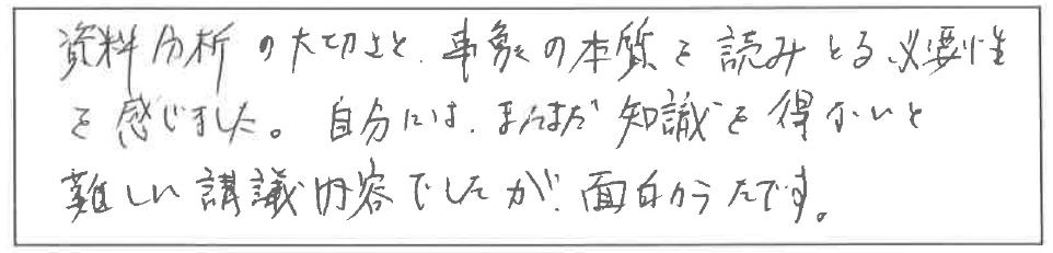吉澤塾 半年コースの参加者の声画像106