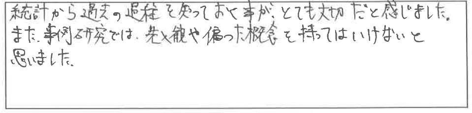吉澤塾 半年コースの参加者の声画像105
