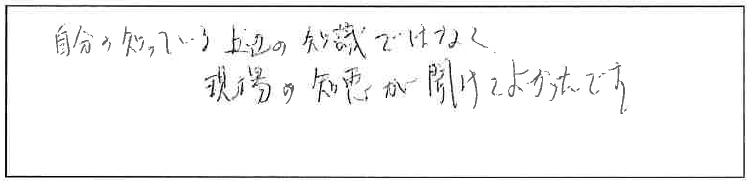吉澤塾 半年コースの参加者の声画像115