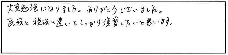 吉澤塾 半年コースの参加者の声画像114