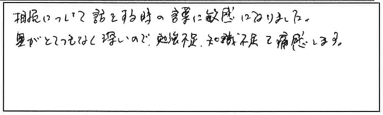 吉澤塾 半年コースの参加者の声画像113