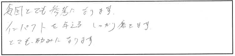 吉澤塾 半年コースの参加者の声画像112