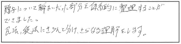 吉澤塾 半年コースの参加者の声画像111