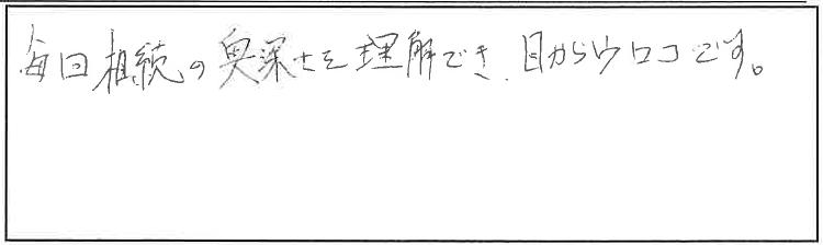 吉澤塾 半年コースの参加者の声画像110