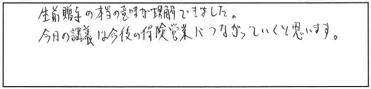 吉澤塾 半年コースの参加者の声画像109