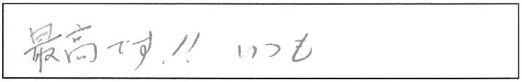吉澤塾 半年コースの参加者の声画像108