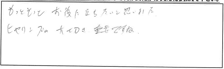 吉澤塾 半年コースの参加者の声画像124