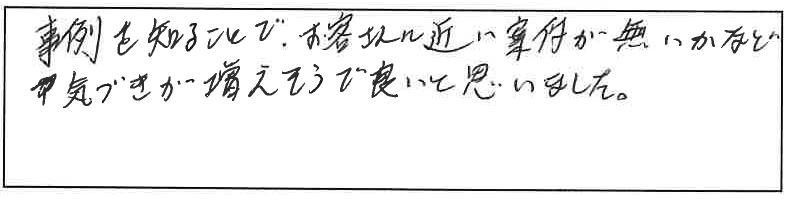吉澤塾 半年コースの参加者の声画像122