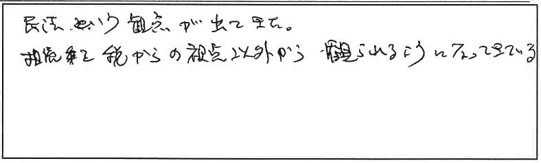 吉澤塾 半年コースの参加者の声画像121