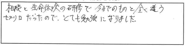 吉澤塾 半年コースの参加者の声画像118