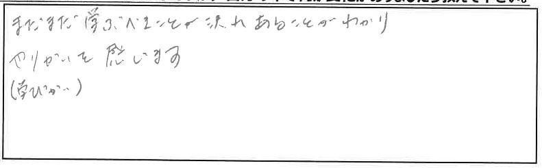 吉澤塾 半年コースの参加者の声画像116