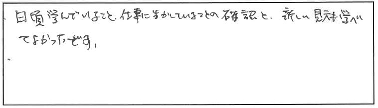 吉澤塾相続研究会参加者の声画像24