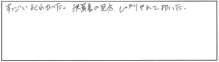 吉澤塾相続研究会参加者の声画像23