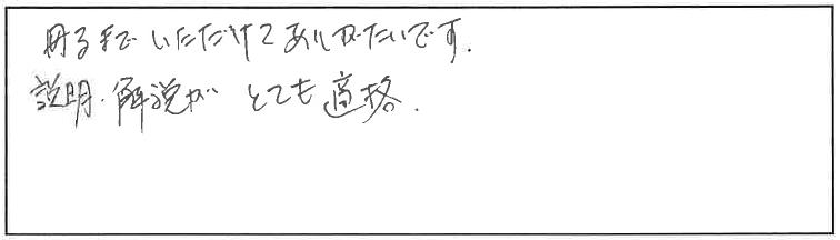 吉澤塾相続研究会参加者の声画像22