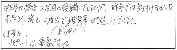 吉澤塾相続研究会参加者の声画像19