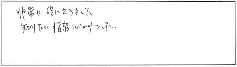 吉澤塾相続研究会参加者の声画像18