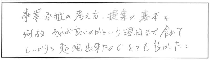 吉澤塾相続研究会参加者の声画像35