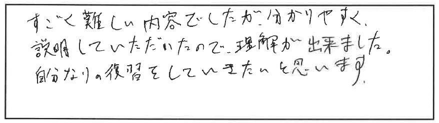 吉澤塾相続研究会参加者の声画像33