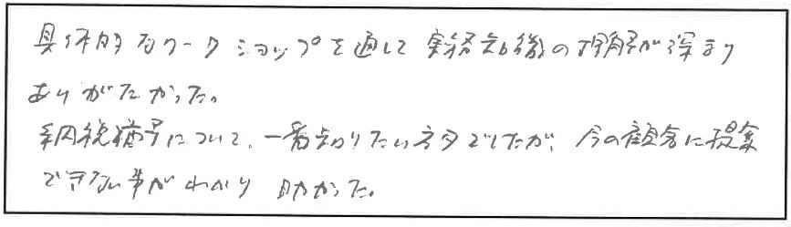 吉澤塾相続研究会参加者の声画像32