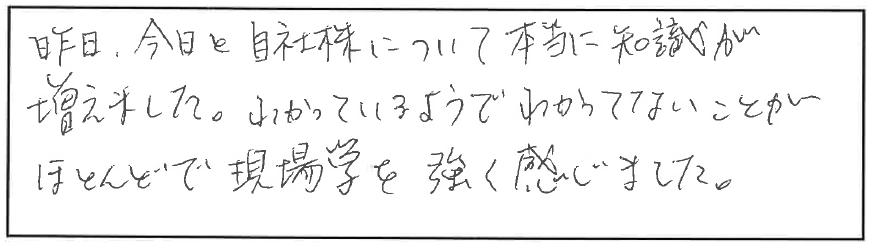 吉澤塾相続研究会参加者の声画像30