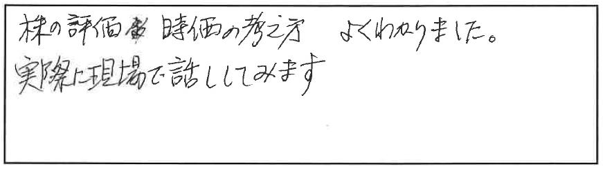 吉澤塾相続研究会参加者の声画像29