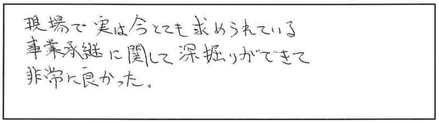 吉澤塾相続研究会参加者の声画像28