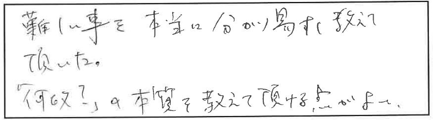吉澤塾相続研究会参加者の声画像27