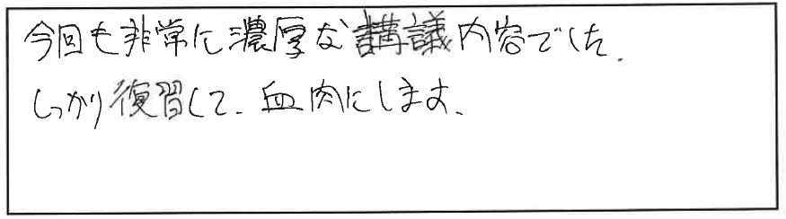 吉澤塾相続研究会参加者の声画像26