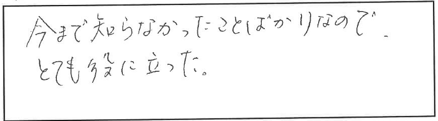吉澤塾相続研究会参加者の声画像25