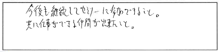 吉澤塾 半年コースの参加者の声画像117