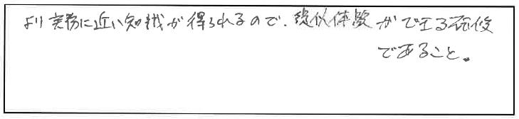 研修参加者の声_画像53