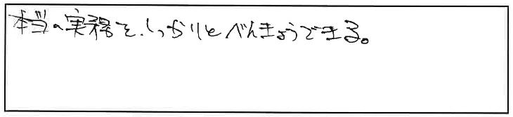 研修参加者の声_画像51