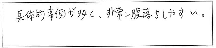 研修参加者の声_画像37