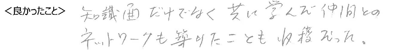 吉澤塾相続研究会参加者の声画像41