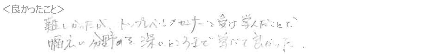 吉澤塾相続研究会参加者の声画像40