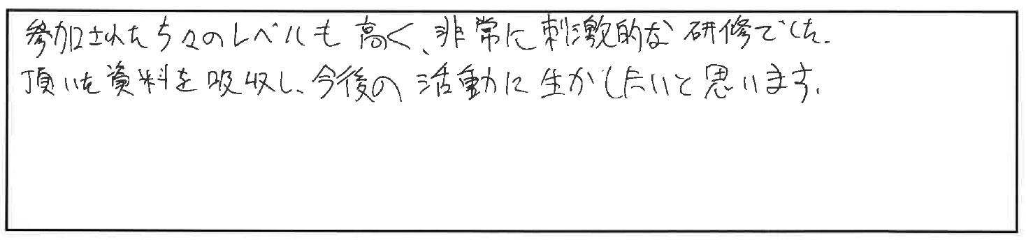 吉澤塾相続研究会参加者の声画像39