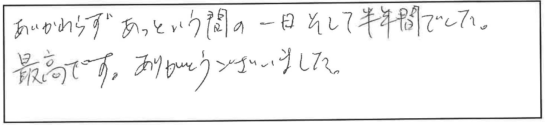 吉澤塾相続研究会参加者の声画像38